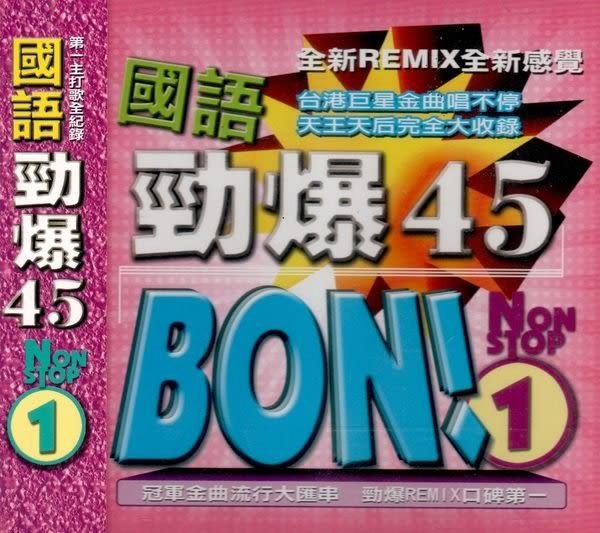 國語勁爆 45 第一輯 CD  (購潮8)