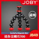 【JB49 載重325g】迷你 磁吸 JOBY 金剛爪 三腳架  9.5CM 磁鐵吸力 GoPro夾 (公司貨) 屮Z5