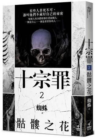 十宗罪2【骷髏之花】