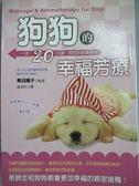 【書寶二手書T1/寵物_MCZ】狗狗的幸福芳療_青沼陽子