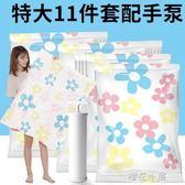 真空收納壓縮袋棉被子特大家用套裝被褥衣物11套裝加厚耐用抽氣QM『櫻花小屋』