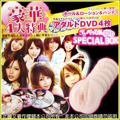 【紫星情趣用品】日本原裝進口*限量版 超人氣女優名器+特輯DVD4片+女優內褲(JH00185)