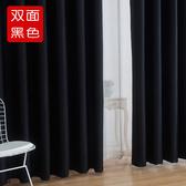 窗簾 雙面黑色全遮光窗簾布個性複古攝影遮陽簡約現代飄窗臥室窗簾成品