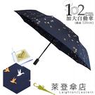 雨傘 ☆萊登傘☆ 防撥水 加大傘面 防風...