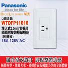 Panasonic 國際牌 星光系列 WTDFP11016 廚房專用單插座附接地【5.5平方絞線用】