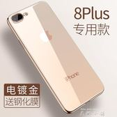 iPhone8手機殼蘋果8plus套8p透明硅膠新款軟殼全包防摔八超薄女7p  米娜小鋪