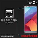◆亮面螢幕保護貼 LG G6 H870D...
