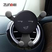【優選】車載手機支架創意多功能車卡扣式支撐座