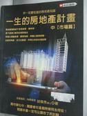 ~書寶 書T1 /投資_ZIS ~一生的房地產計畫:中市場篇_ 胡偉良_ 作者親簽