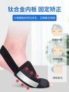 大腳骨大拇指外翻矯正器男女士足改善鞋兒童腳趾頭拇母外翻矯形器 小山好物