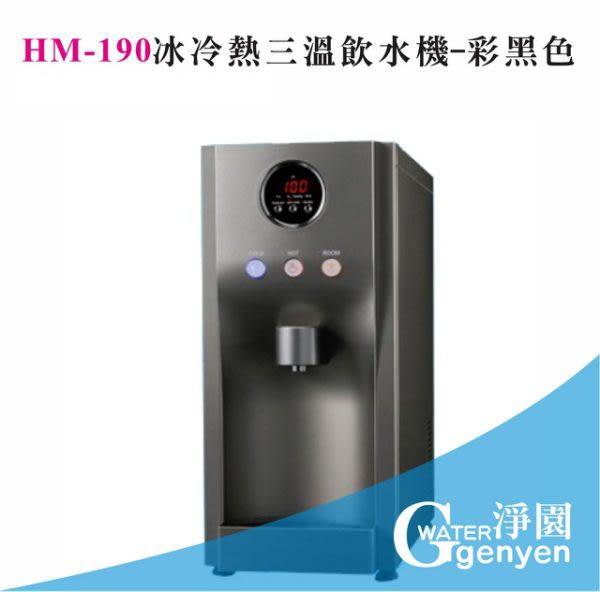 [淨園] HS190桌上型冰冷熱三溫飲水機(空機)
