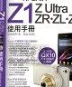 二手書R2YB2013年11月《SONY XPERIA Z1 Z Ultra Z