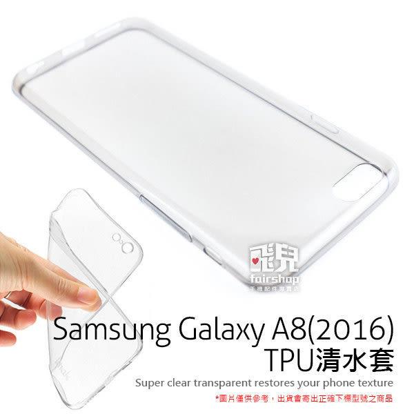 【飛兒】原味質感 三星 Samsung A8 (2016) 清水套 軟殼 保護殼 保護套 手機殼 手機套 TPU