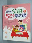 【書寶二手書T7/家庭_LNO】現代父母的52堂教育課_羅莉莎