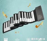 天芯手卷電子鋼琴88鍵女加厚專業版成人初學者入門家用便攜式鍵盤QM  圖拉斯3C百貨