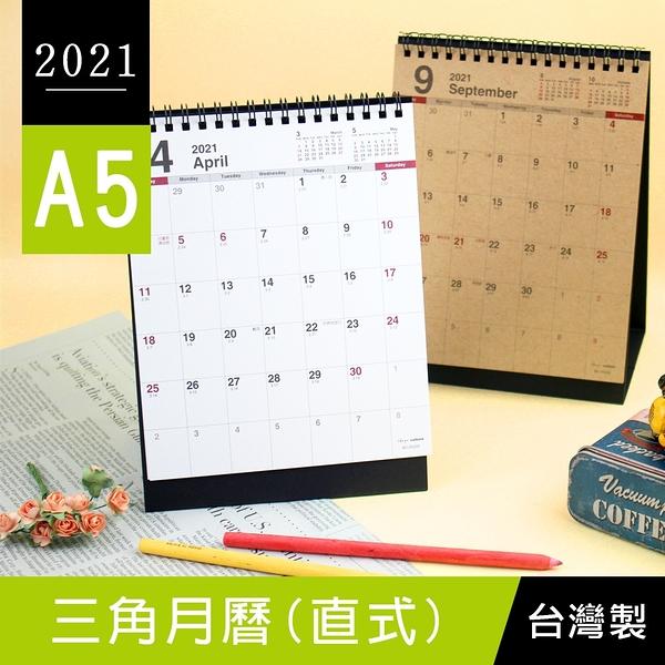 珠友 BC-05209 2021年A5/25K三角月曆/桌曆/行事曆(直式)