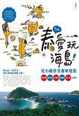 (二手書)泰愛玩海島!花小錢享受奢華度假:蘇美島、普吉島、沙美島、南園島、龜島玩..