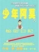 二手書博民逛書店《少年阿莫的秘密日記[送「人生MENU系列過刊」]》 R2Y ISBN:9861272852