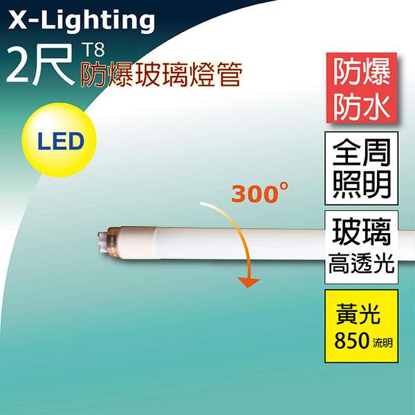 最低99! LED T8 2尺 9W 防水防爆 (黃光) 燈管 全周光 X-LIGHTING(10W 20W 40W) 1年保 廣告燈管