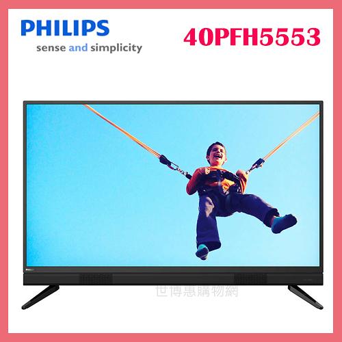 可刷卡◆PHILIPS飛利浦 40吋FHD多媒體液晶顯示器+視訊盒 40PFH5553 電視◆台北、新竹實體門市
