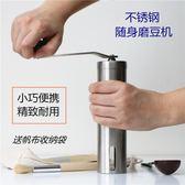 不銹鋼手動咖啡豆研磨機家用手搖現磨豆機粉碎器小巧便攜迷你水洗【米拉生活館】