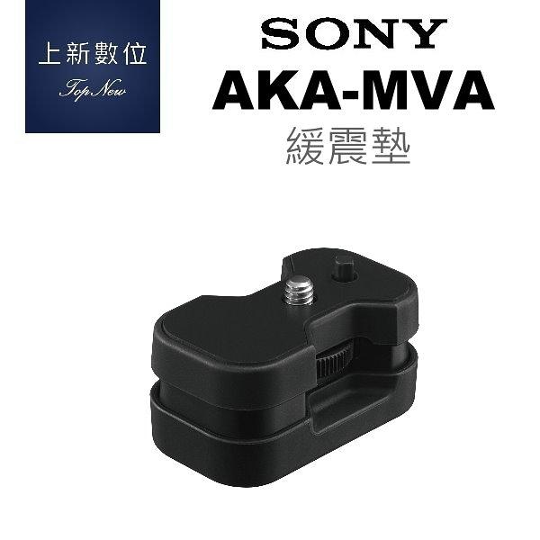 SONY Action CAM 專用配件 AKA-MVA 緩震墊 《上新數位》 適用 AS50 X3000 AS300