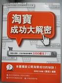【書寶二手書T5/行銷_EQR】淘寶成功大解密_賣家