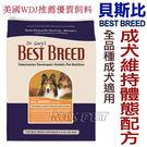 ◆MIX米克斯◆美國BEST BREED貝斯比《樂活系列》.成犬維持體態配方6.8kg,美國WDJ推薦