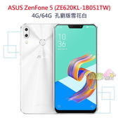 ASUS ZenFone5 6.2吋 ZE620KL ◤0利率,送空壓殼+玻璃貼◢  智慧雙鏡頭八核心手機 雪花白 (4G/64G)