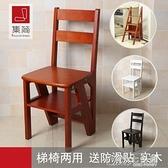 現貨 實木家用多功能折疊梯椅室內移動登高梯子兩用四步梯凳爬梯子 【全館免運】