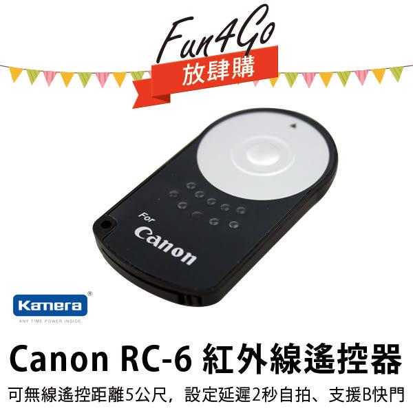 放肆購 Kamera Canon RC-6 紅外線遙控器 延遲兩秒 自拍 7D Mark II 7D2 7D 6D 5D 50D EOS M EOS M2 EOS M3 EOS M5 80D