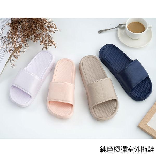 【333家居鞋館】極簡主義★純色極彈室外拖鞋-紫色