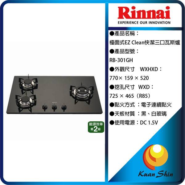 Rinnai 林內 RB-301GH 檯面式EZ Clean 快潔防漏爐