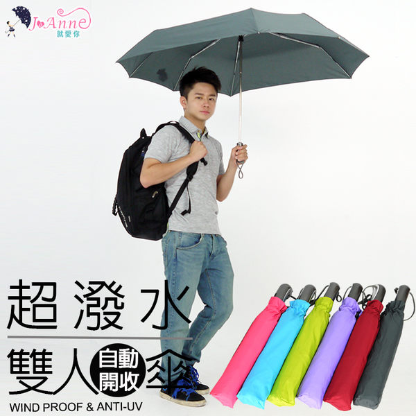 亮眼馬卡龍色。長型雙人自動開收傘-情人親子超大傘面防風超撥水-獨家專利B5804SN【JoAnne就愛你】