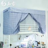 蚊帳—一體式床簾帶蚊帳遮光兩用學生宿舍上鋪下鋪女單人床寢室ins風 依夏嚴選