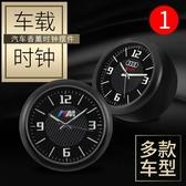 電子時鐘-創意車載時鐘汽車溫度計車用電子錶車內鐘錶時間錶鐘電子鐘石英錶 提拉米蘇