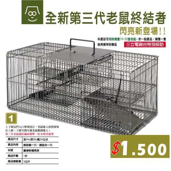 【補鼠王】全新第三代老鼠終結者最佳捕鼠器-老鼠籠-捕蛇器-補鼠快-人道捕鼠