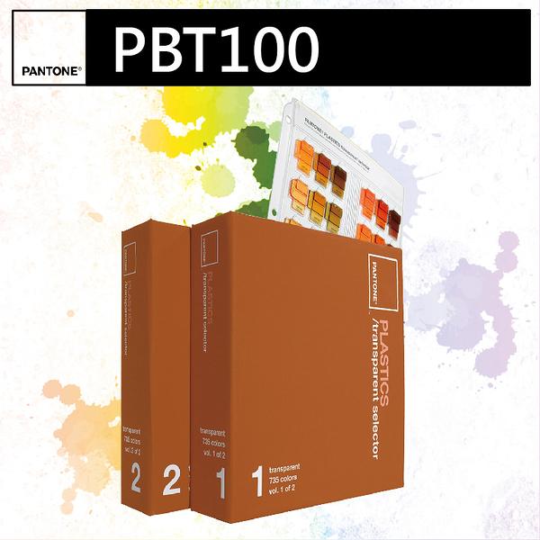 【MY】PANTONE 塑膠透明選色手冊【PLASTICS transparent selector】PBT100