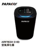 【公司貨】PAPAGO! Airfresh S10D空氣淨化器 易操控 免濾網 即時監控 簡約 空淨機 車內清淨機