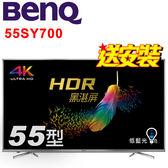 《送壁掛架安裝》BenQ明基 55吋4K HDR聯網液晶電視55SY700