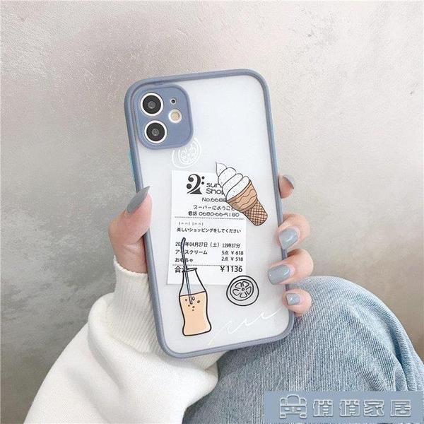 蘋果手機殼 蘋果情侶手機殼蘋果11手機殼全包防摔iphone11夏日霜淇淋se磨【免運快出】