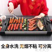 220V 家用電無煙電烤盤電烤爐不粘烤肉鍋igo    歐韓時代