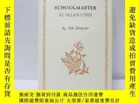 二手書博民逛書店schoolmaster罕見ni huan-chih by ye