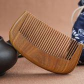 便攜小梳子隨身天然綠檀木頭梳子靜電兒童迷你檀香木梳細齒防(禮物)