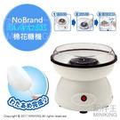 【配件王】 日本代購 NoBrand EA-WA2805 棉花糖機 DIY 棉花糖機 親子同樂