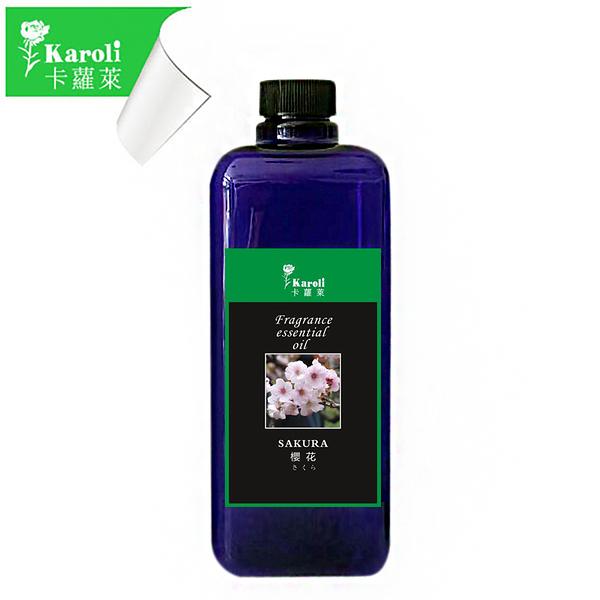 karoli 卡蘿萊  超高濃度水竹 櫻花精油補充液 1000ml 大容量 擴香竹專用精油  花香系列