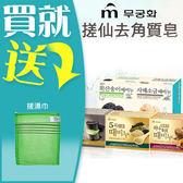 韓國 MKH 搓仙神器去角質皂 100g 搓仙皂【新高橋藥妝】5款供選