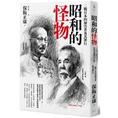 昭和的怪物:二戰日本的加害者及其罪行
