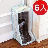SoEasy 透氣防塵靴子/長靴/雪靴/雨靴收納袋 6入