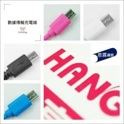 恩霖通信『HANG Micro USB 2米加長型傳輸線』LG Stylus 2 K520d 充電線 傳輸線 快速充電